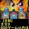 吉宗3  400ゲーム以内は勝てないです。