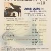 うしく音楽家協会コンサート vol.10