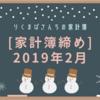 [家計簿締め]2019年2月☆