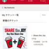 スターバックス Share the Joy 1712(シェア・ザ・ジョイ 1712)開催中!!