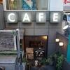 名古屋のおすすめカフェ 栄駅徒歩3分 CAFE Kahve hane(カーベハーネ)