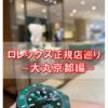 ロレックス正規店巡り~大丸京都店編~