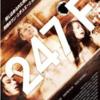 映画「247°F」感想 サウナに閉じ込められる 55点