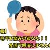 【朗報】 薄毛でお悩みのあなた!! 食活で解決しませんか?