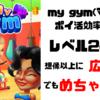 【レベル24目標】my gym(マイジム)を効率化攻略【ポイ活】