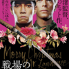 映画『戦場のメリークリスマス』を観る