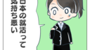 全身真っ黒のリクスーって、おかしくない?日本の就活が気持ち悪い話