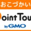 ポイントタウンにて楽天カードが280,000pt(14,000円)にアップ!!7000円相当の楽天ポイントも貰えます!!