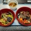 徳島お持ち帰りグルメ列伝 焼肉のじまの阿波牛丼編