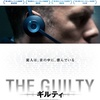 『THE GUILTY/ギルティ』とシネマナビ