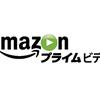 Amazonプライムビデオのススメ