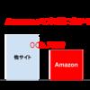 Amazonの価格って本当に安い?価格比較するならこのツールを使え!