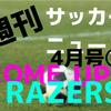 週間サッカーニュース!4月号①COME UP RAZERS