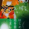凪のお暇8巻発売!〜ゴンさん祭!〜