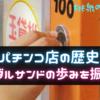 【パチンコ店の歴史】玉/メダルサンドの歩みを振り返る