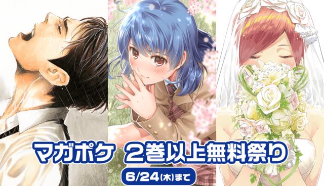『五等分の花嫁』『ドメスティックな彼女』など、マガポケ2巻以上無料祭り!