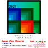 2021年のパズル年賀状