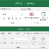 Office365 Office Onlineの画面がProplusに近づきました(Excel編)