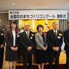 「第28回全国花のまちづくりコンクール」表彰式が開催されました。(平成30年10月25日)