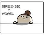 【闘病日記】(55)(2019.11.01)11月末に入院が決まりました+WDの話(心のバイブル)
