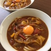 【レシピ】レトルトカレーで絶品イタリアンカレーうどん!簡単なのに旨味十倍!味噌、バター、トマト、10分アメ色タマネギ