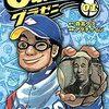 「グラゼニ」プロ野球選手の生活を描いた漫画