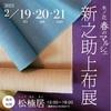 2月19日から福岡イベントです