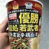 第8回最強の次世代ラーメン決定戦優勝 麺処若武者  本気盛(マジモリ) 特濃旨辛鶏台湾 食べてみました