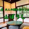 山ぼうし、糸島の隠れ家カフェは人に教えたくないレベル、丁寧に作られた料理と贅沢な雰囲気に酔いしれる