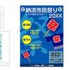 【トレたま】耐水ポスター合成紙(マット)糊付で雨にも強いポスターができる