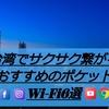 台湾 ポケットwifiレンタル6選|コスパ最強のwifiや性能最高のwifiなど一挙紹介