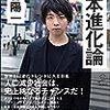 書籍ご紹介:『日本進化論』