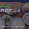 豊洲場外食堂魚金ランチ@ららぽーと豊洲
