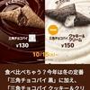 三角チョコパイの季節がやってきたし新商品も連れてきたよって話