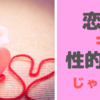 【恋愛=性的関係じゃない】テーマトーク会開催