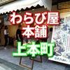わらび屋本舗 上本町1丁目店が2020年10月9日(金)にできたので食べてみた!ウマい! まずいことない!おすすめ