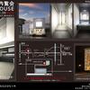 「駿河区・北丸子2丁目の家」 完全予約制内覧会