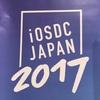 iOSDC Japan 2017 に参加してきました #iosdc