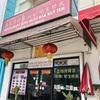 マレーシアの絶品バクテー(肉骨茶)Seng Huat Bak Kut Teh@タイカルチャーセンター駅