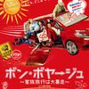 (恐らく)映画史上最小単位の乗り物パニック映画「ボン・ボヤージュ 家族旅行は大暴走」(2017)