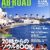 海外旅行の指南誌 エイビーロード