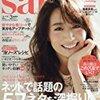 愛読雑誌がコンセプトを変えちゃうんだって!saitaが脱ママ宣言!