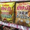 【企画力】ドレッシングとポテトチップス
