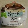 サクサクミント氷となめらかチョコクッキーアイス 『セブンイレブン 株式会社明治 Sweets氷 ショコラミント』 を食べてみました。