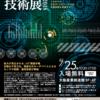 【展示会】センサ/IoT技術展2018