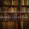 アフィリエイトを学ぶならこの一冊!本当は教えたくないおすすめ本!