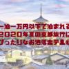 【海外が駄目なら国内旅行】20年夏の京都旅行にぴったりな一万円以下のお洒落ホテル10選