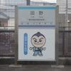 シリーズ土佐の駅(65)田野駅(土佐くろしお鉄道ごめん・なはり線)