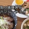 人気の焼豚丼(^ ^)とバンバンジーサラダ