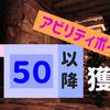 『アサシンクリード オデッセイ』レベル50以降のアビリティポイント獲得方法!